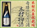 奇跡のにごり酒 木村物語