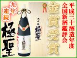 平成30酒造年度 全国新酒鑑評会 金賞受賞