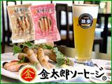 独歩ビール・金太郎ソーセージセット