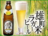 雄町米ラガービール