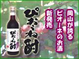 ぴおぅね酎(ピオーネ酎)