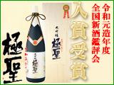 令和元酒造年度 全国新酒鑑評会 入賞受賞