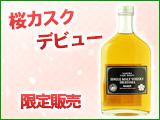 シングルモルトウイスキー岡山 桜カスクデビュー 2021限定品 200ml