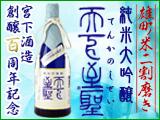 極聖 純米大吟醸 天下至聖