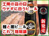 土用の丑の日 うなぎ・鰻・ウナギに合うビール