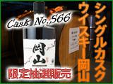 シングルカスクウイスキー岡山 SHERRY CASK STRENGTH CASK No.566 700ml