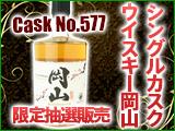 シングルカスクウイスキー岡山 BRANDY CASK STRENGTH CASK No.577 700ml
