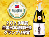 2020年度全米日本酒歓評会グランプリ受賞