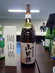 純米酒の部 極聖 特別純米山田錦