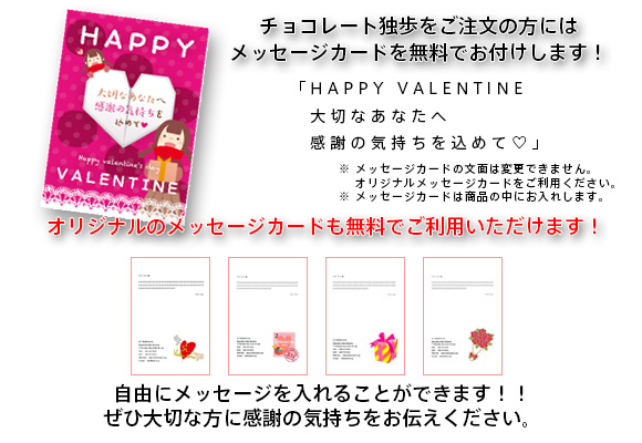 バレンタインデーカード