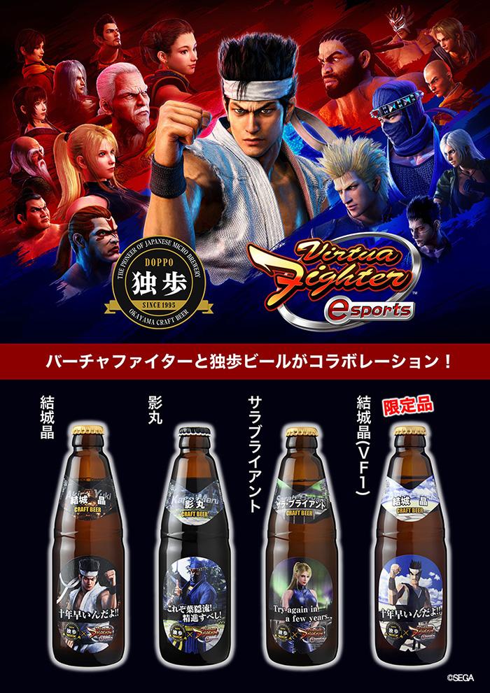 バーチャファイタービール
