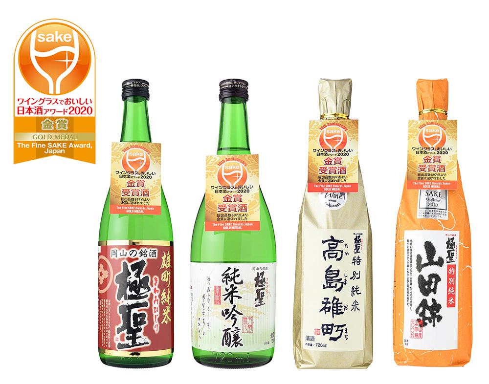 ワイングラスでおいしい日本酒アワード 2020